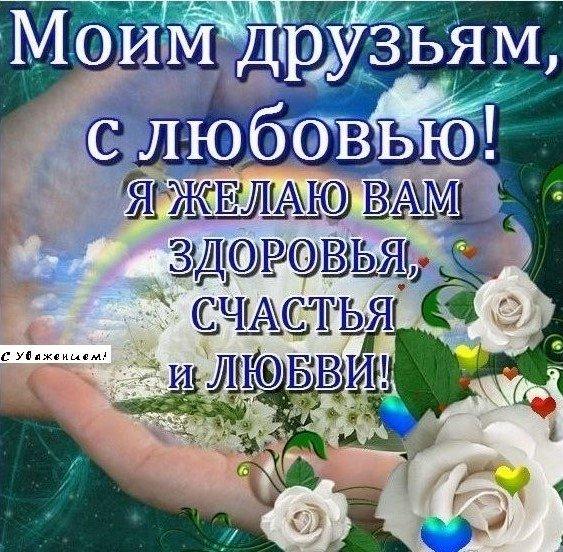 Картинки счастья здоровья благополучия любви