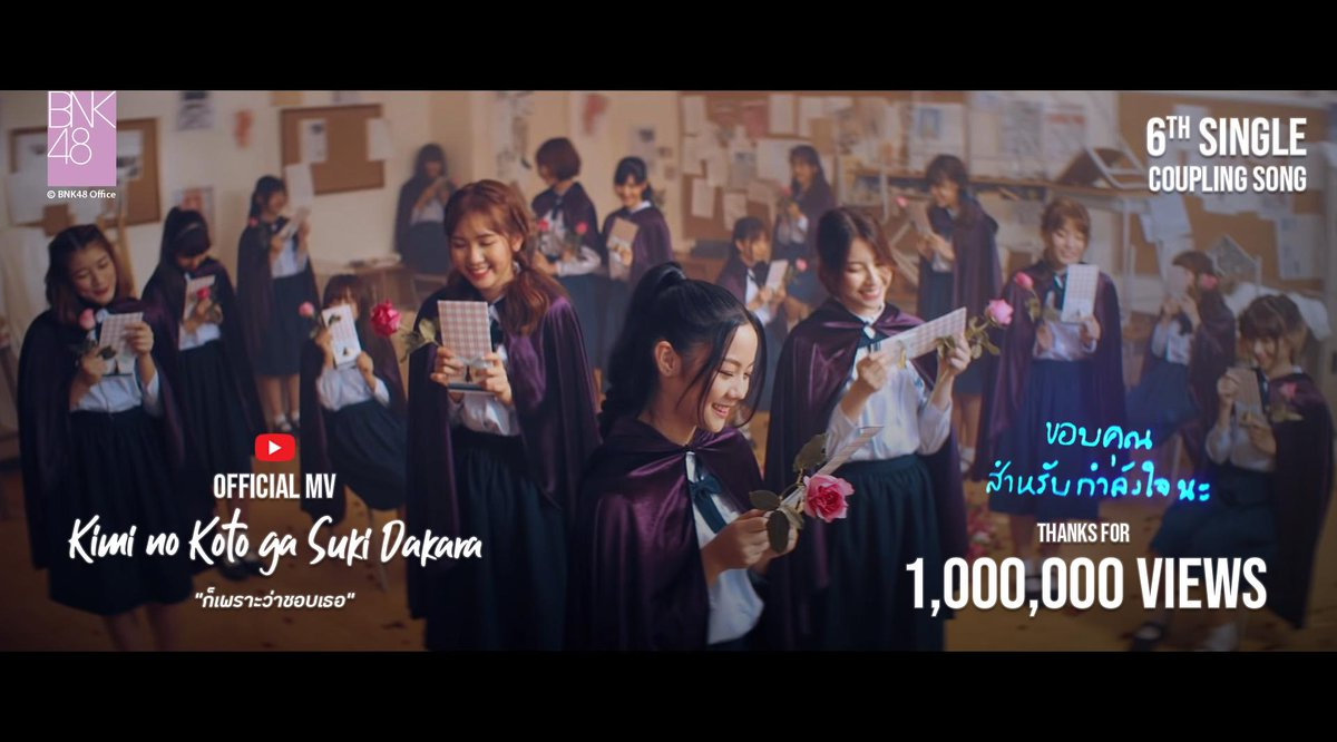 ชมรม Under Girls ขอขอบคุณทุกยอดวิว ตอนนี้ยอดเข้าชมทะลุ 1,000,000 วิวแล้วค่ะ !  รับชม MV เพลง Kimi no Koto ga Suki Dakara –ก็เพราะว่าชอบเธอ– ได้แล้ววันนี้ที่ BNK48 Official YouTube Channel นะคะ https://youtu.be/zy5qrmNrUbE   #BNK48 #KiminoKotogaSukiDakaraTH