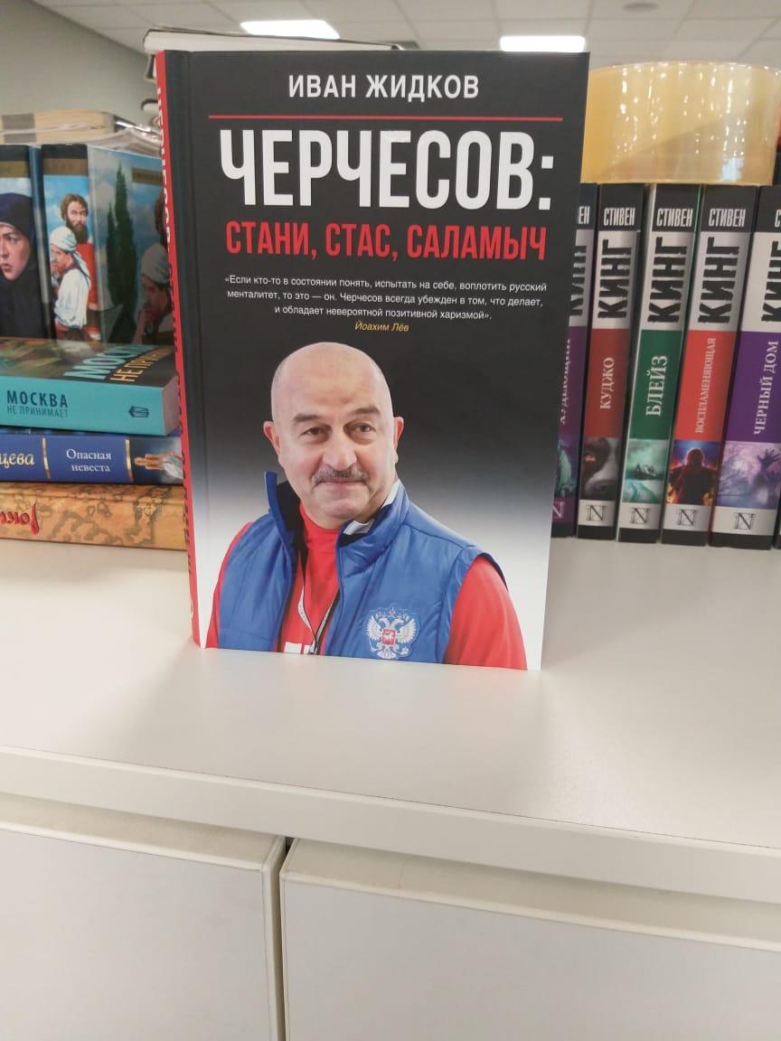 Иван жидков немецкий футбол