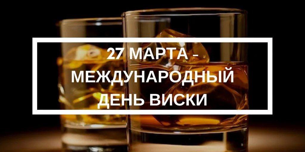 прочих достопримечательностей картинка статус с виски про день рождения появляются новости