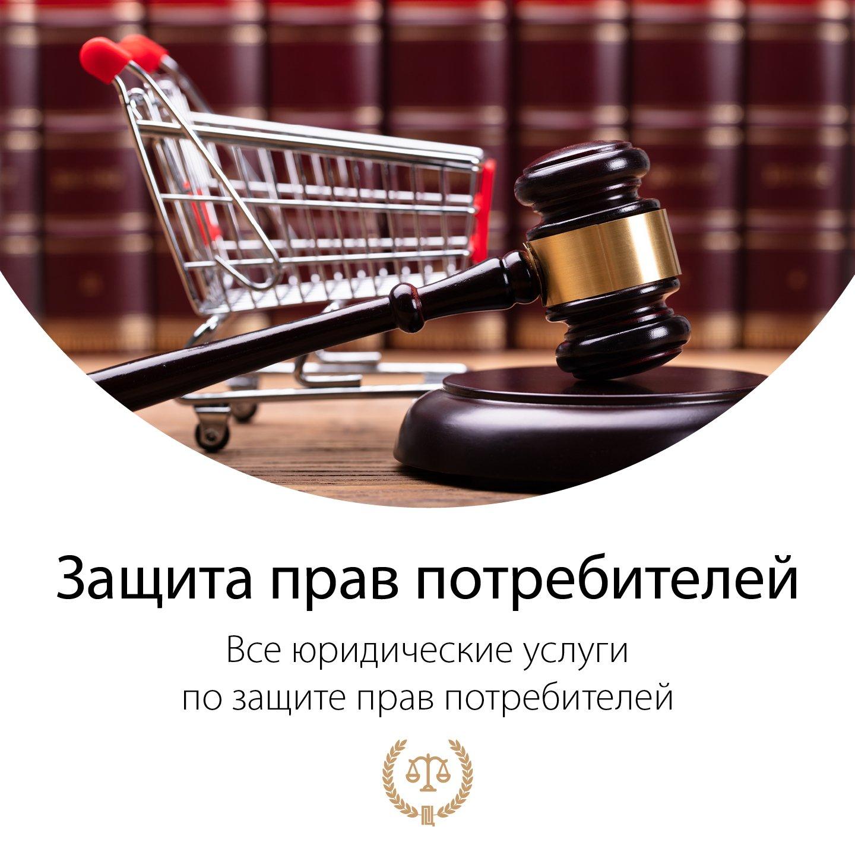 Защита прав потребителей картинка для сайта