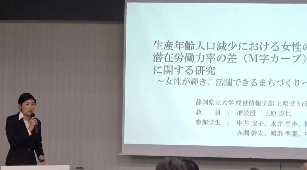 静岡県立大学 経営情報学部 上原ゼミ (@ueharazemi) | Twitter