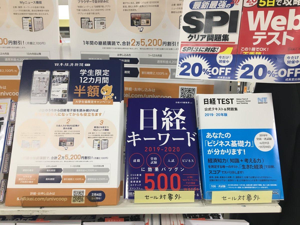 新聞 購読 キャンペーン 日経