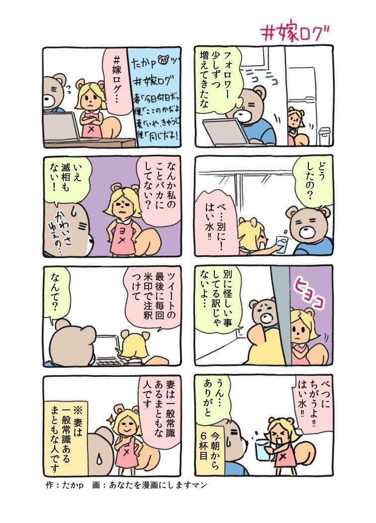 バンク 世界 漫画 異
