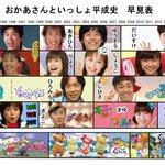 平成のおかあさんといっしょのお兄さんとお姉さん一覧表はコチラ!懐かしい!