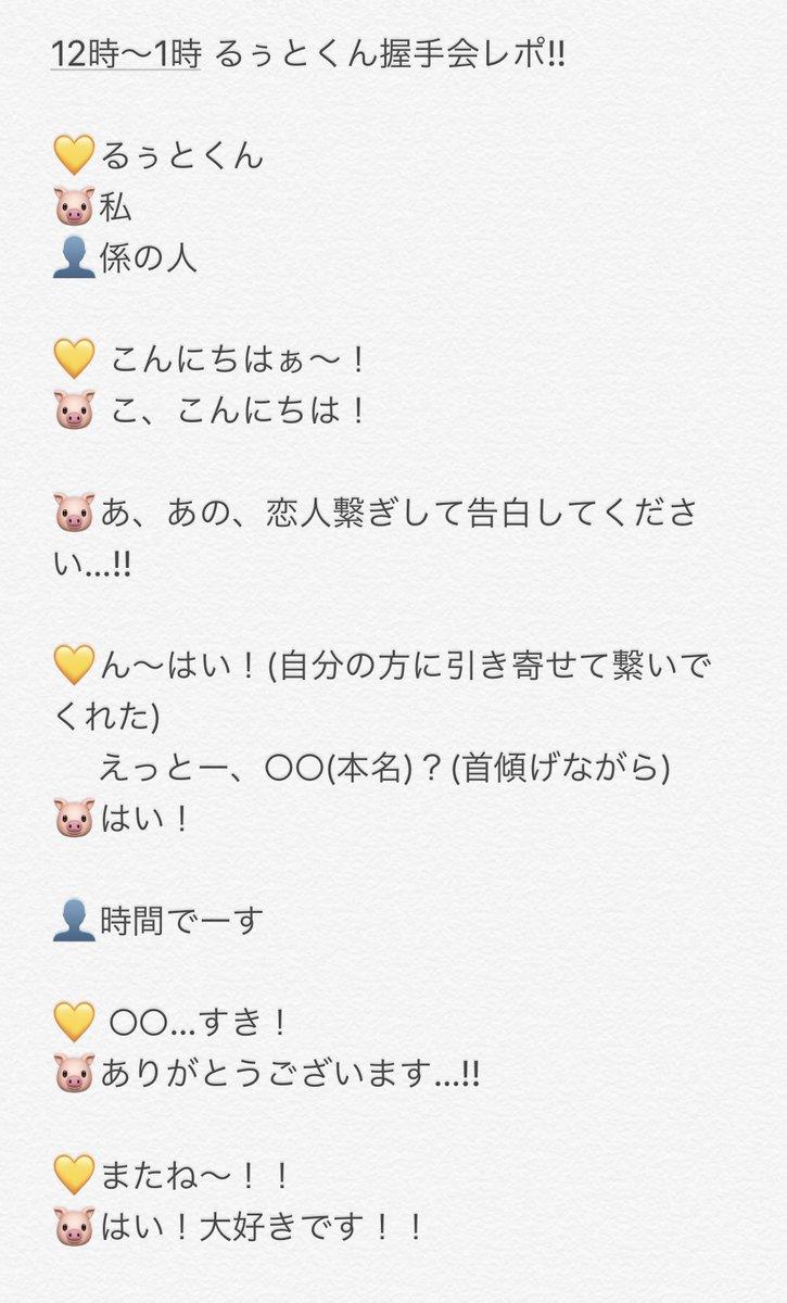 るぅとくん握手会 hashtag on Twitter