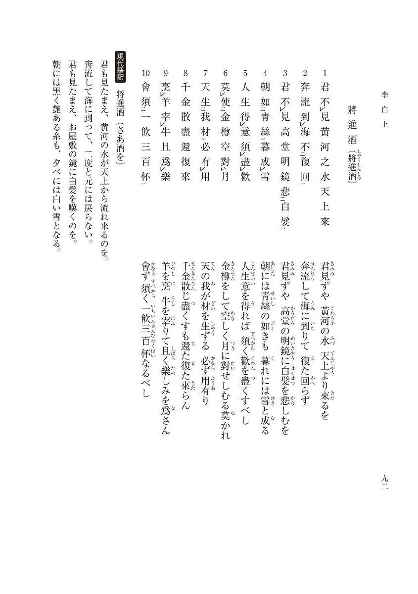 李白 漢詩