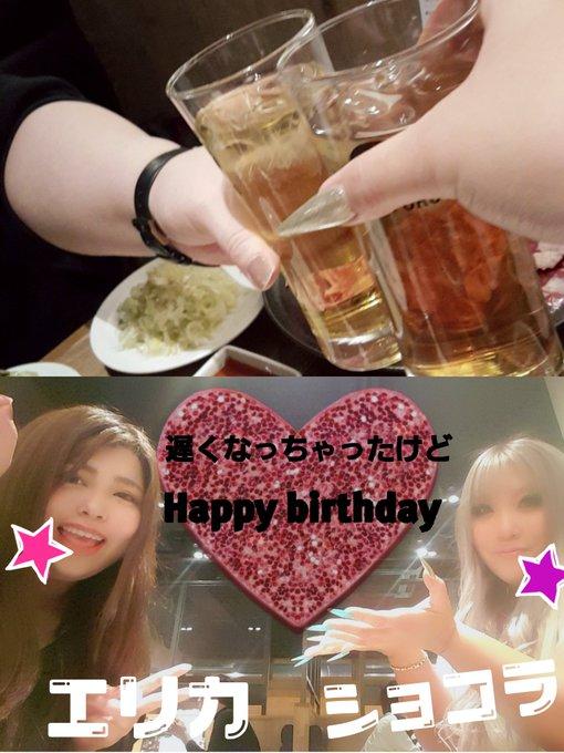 昨日、仕事終わってから エリカちゃんの誕生日過ぎちゃってるけど焼肉でお祝いしてきたー(´ω`) エリカちゃん おめでとうございました♡笑 https://t.co/IpsiBnuYf1