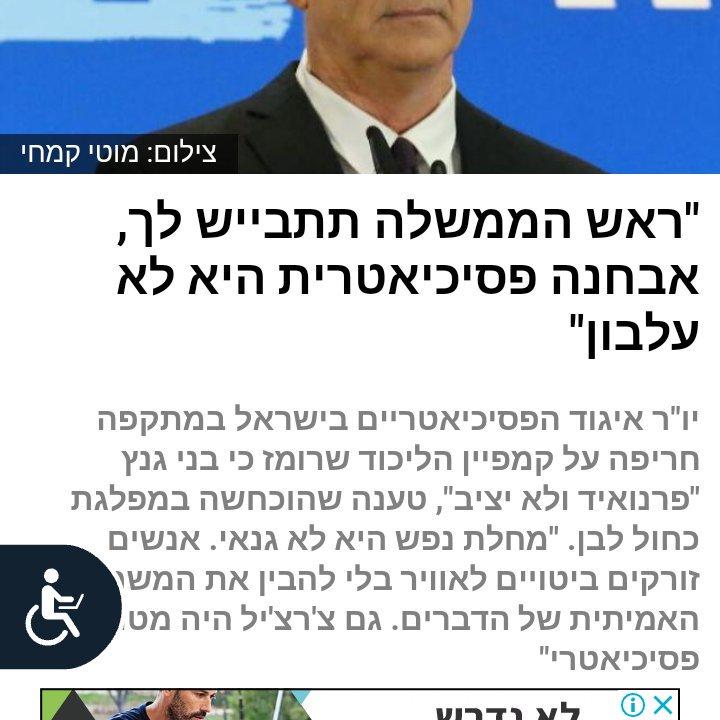 אולמרט טען שנתניהו לא שפוי - ובתגובה ראש הממשלה דורש פיצוי בסך מיליון שקל D2vDzFzWkAAeHFB