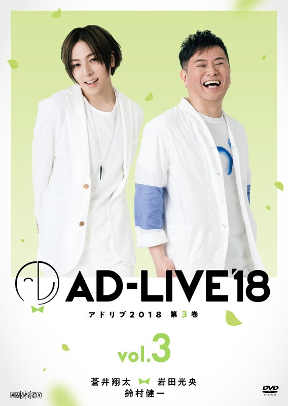 The #AoiShouta x #MitsuoIwata x #KenichiSuzumura installment of #KenichiSuzumura's ad-lib stage play project, recorded September 22 2018, is out now on DVD!   https://www.animate.shop/products/90026852 …pic.twitter.com/UyHjjed2bx