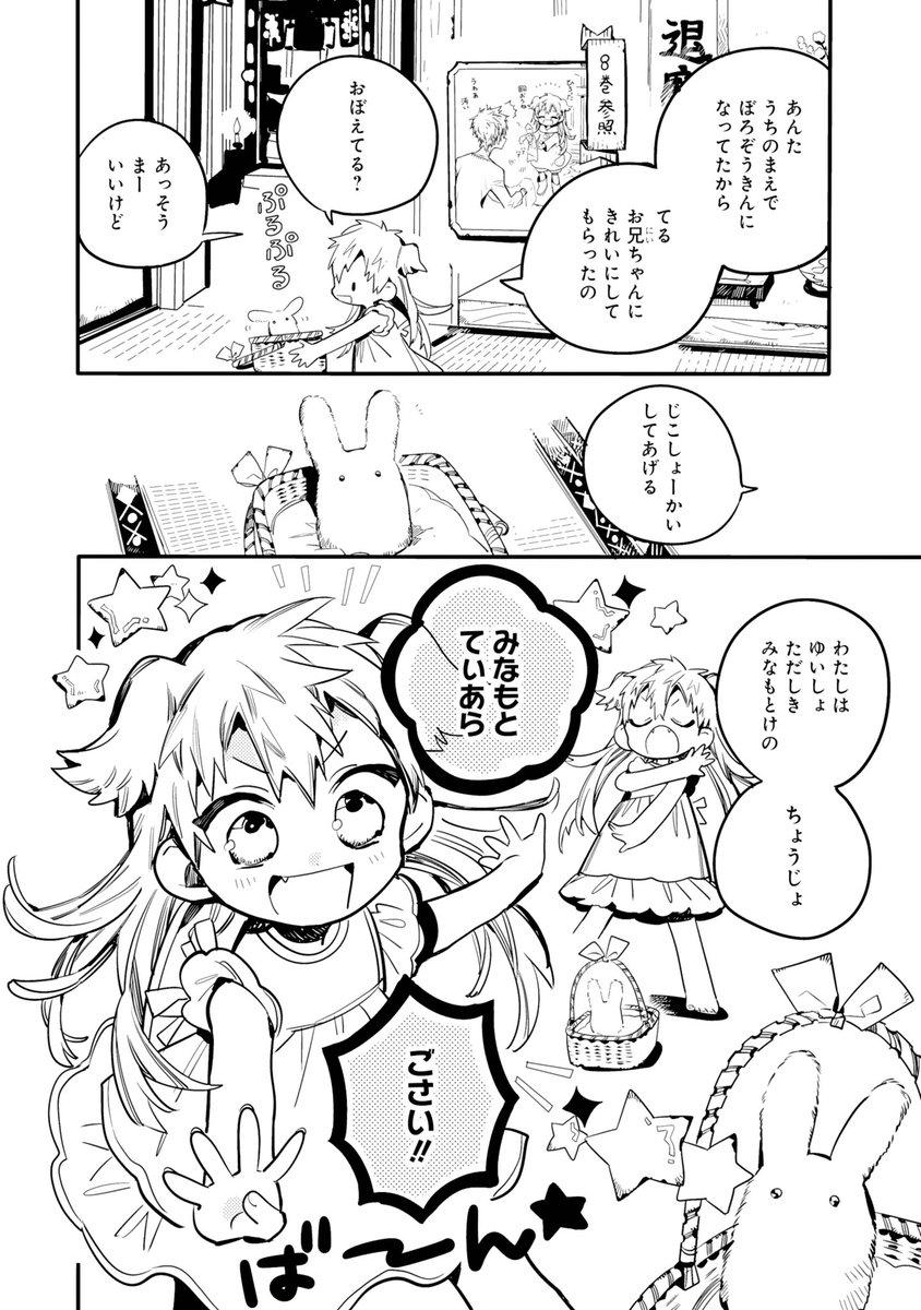 くん 13 話 花子