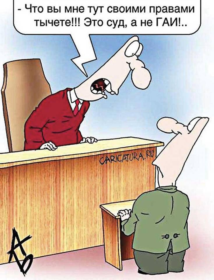 Смешные картинки про суд и правосудие, открытка одноклассниках