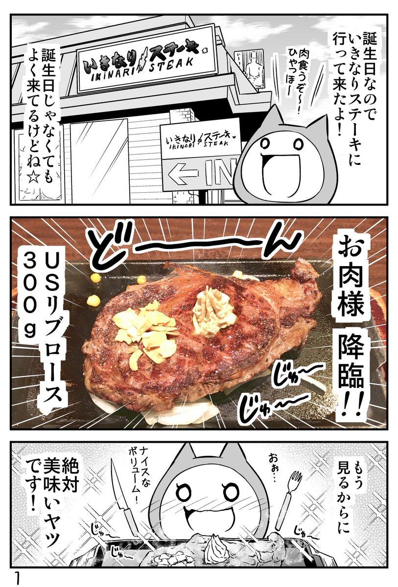 タダでステーキを食べてきた話を描きました。