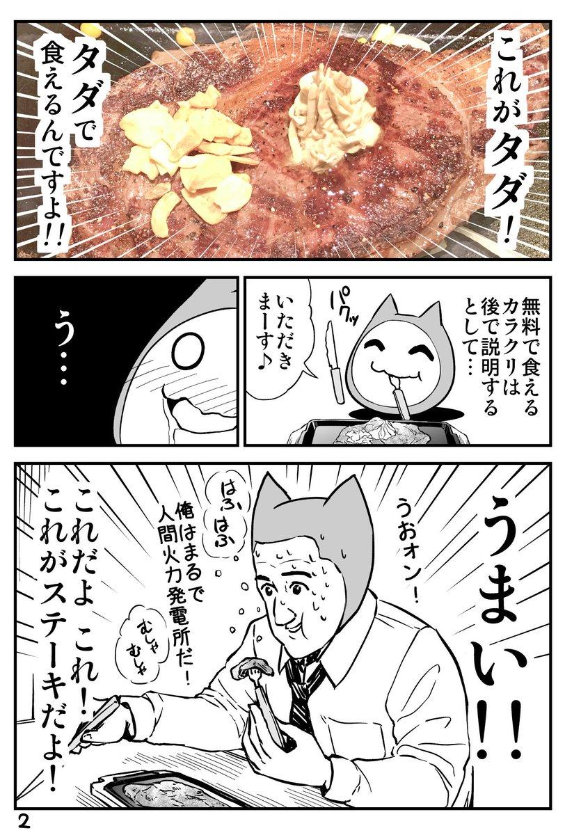 【漫画】タダでステーキ食べてきたwwwこんな特典 利用しないともったいない!