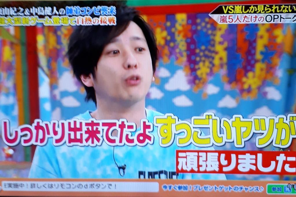 D2vQodXUgAAjxVp - 2019年3月28日 #嵐 Twitterまとめ01