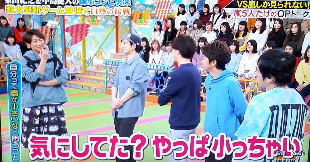 D2vQugvU4AAX5aO - 2019年3月28日 #嵐 Twitterまとめ01