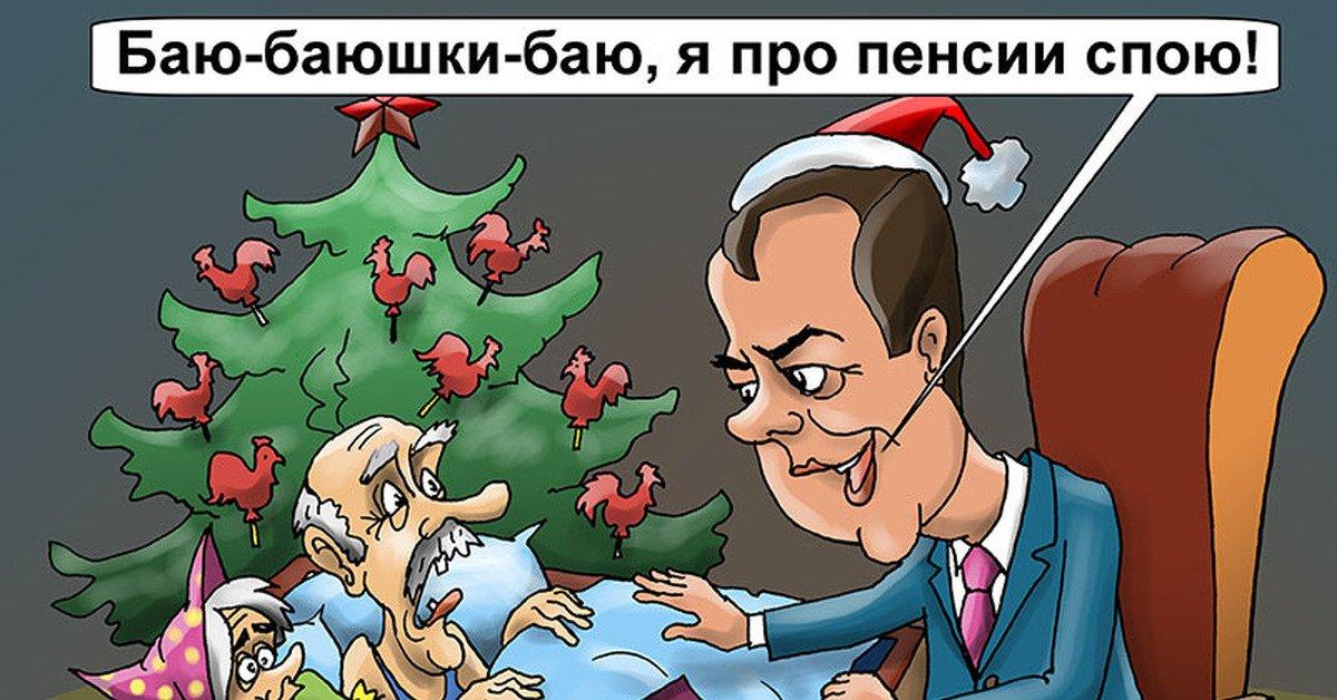 Республики, шутки про пенсию картинки