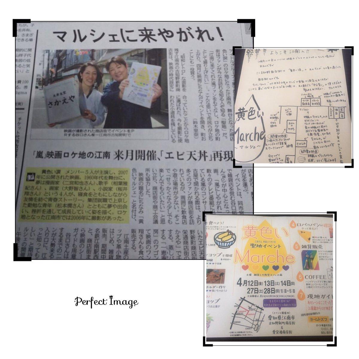 D2vic5EU8AE7Wa8 - 2019年3月28日 #嵐 Twitterまとめ01