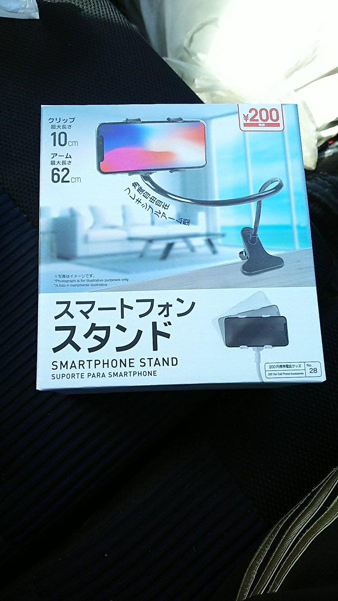 test ツイッターメディア - 今話題のダイソースマホスタンドを買ってみた! 作りもしっかりしてるね!これで200円なら安いわ! でも特に使い道がない(・・;)   #ダイソー #スマホスタンド https://t.co/XuoVcQeKBa
