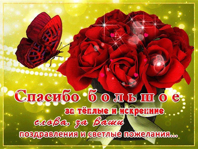 Спасибо всем моим друзьям за прекрасные поздравления