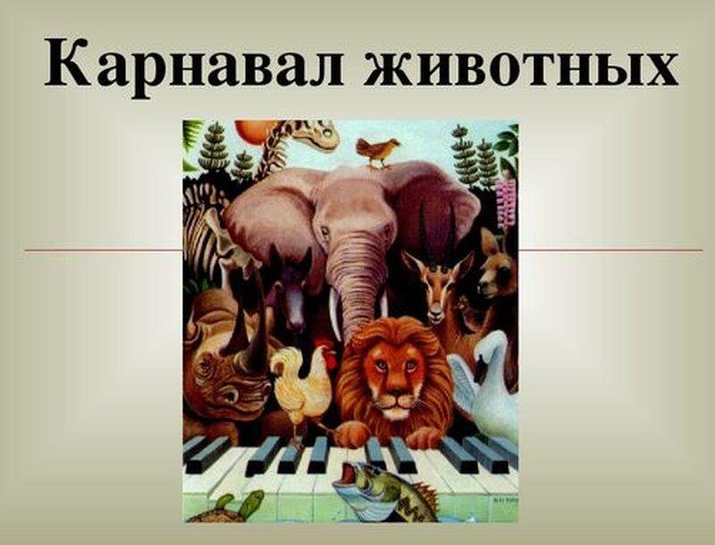 Карнавал картинки животных