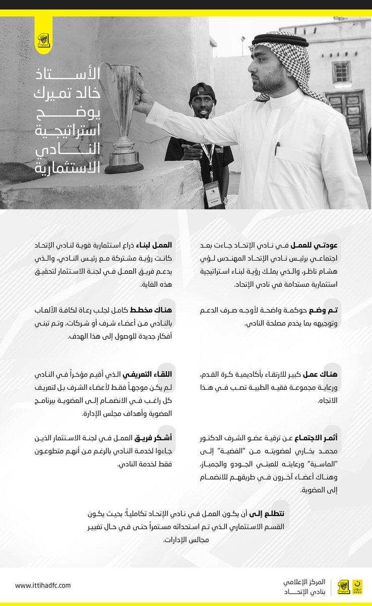 أخبار الاتحاد×تويترلهذا الأسبوع الجمعة الموافق-22- رجب -1440هـ
