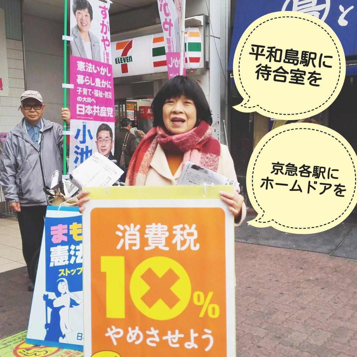 京急へ直接、ホームドア設置を申し入れていたすがや郁恵区議。  蒲田駅への設置が決まって良かった👌 次は他の駅でも!  個人的にはホーム上で停車位置がはっきり分かるようにしてほしい。テプラじゃ分からない。 #すがや郁恵 #大田区 #日本共産党  #大田区議会選挙は4月21日