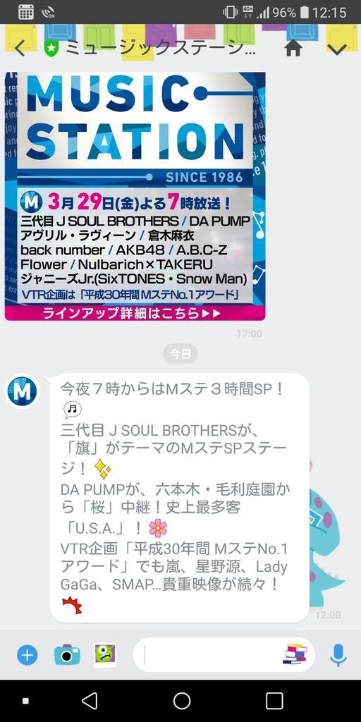 D2y5beGUcAApp N - 2019年3月29日 #嵐 Twitterまとめ