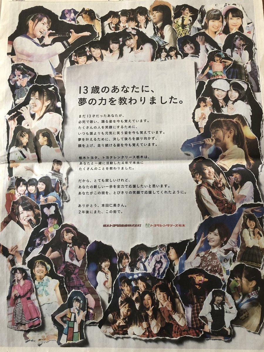 【画像】 AKB本田仁美さん、新聞に全面広告wwwwwwwwwwwwwwwww
