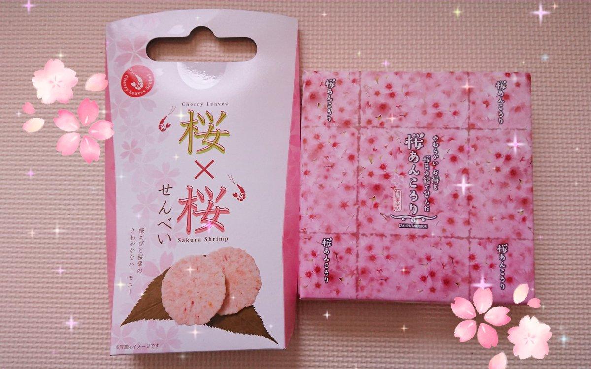 先日の 幕張イベントの帰り SAで買った🌸  桜のお菓子は 前から好きだけど 今年は 特に いろいろ買っちゃう🌸  #桜 #桜のお菓子 #春の味 #桜ファビュラス