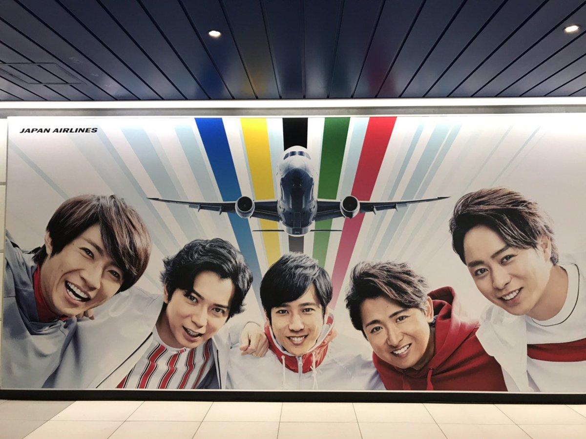 D2y UjIVAAcxwBO - 2019年3月29日 #嵐 Twitterまとめ