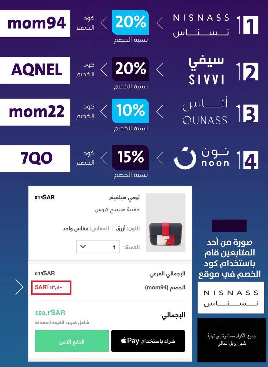 7744b8a9b ... مع كود خصم 20%: https://ar-sa.sivvi.com/ 3- #نون ، مع كود خصم 15%:  https://www.noon.com/saudi-ar/ 4- #اوناس ، مع كود خصم 10%  https://saudi.ounass.com/ ...