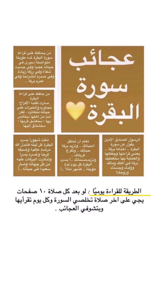 مريم سعيد على تويتر طريقة قراءة سورة البقرة يومي ا ريتويت للأجر