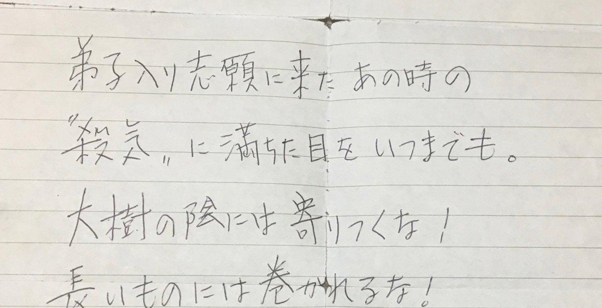 ぜんじろう、爆問・太田の「いつからオレの先輩に」激怒記事を添付し上岡龍太郎氏からの手紙もツイート