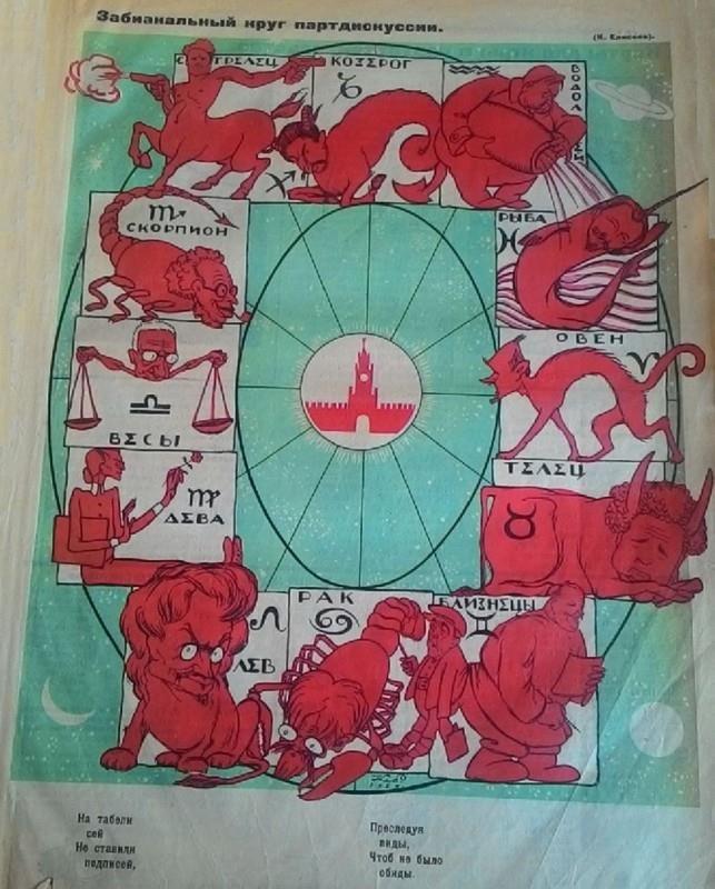 Самый революционный гороскоп