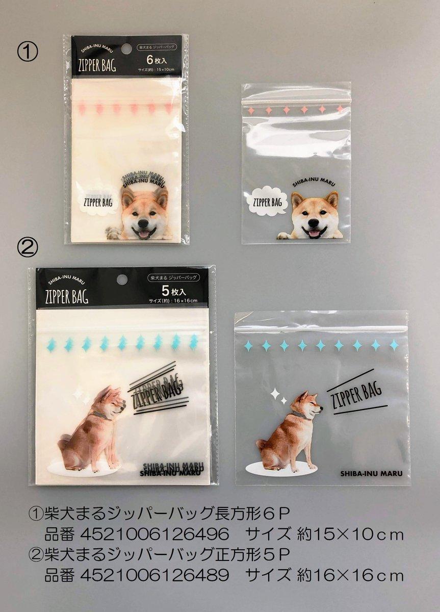 test ツイッターメディア - 大人気の #柴犬まる ジッパーバッグが再入荷しました! 数量限定なのでお早目に。  #キャンドゥ #100均 #柴犬 #犬 #日本犬 #ジッパーバッグ https://t.co/LRNphftKqT