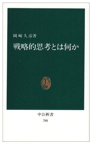 昨日、林修さんが学生時代の愛読書として紹介し話題!4/10放送の「林修のニッポンドリル」で林先生が紹介し、注目を集めています。これまで日本の外交に戦略はなかった―ならば国家外交は、何のためにあるべきか。色々な観点から読み直される古典です。▼