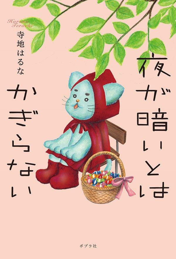奇跡が起きなくても、人生は続いていくから。大阪市近郊の暁町。閉店する「あかつきマーケット」のマスコット、あかつきさんが突然失踪。その後あちこちに出没、人助けをしているという…。寺地はるなさん(@tomotera0109)『夜が暗いとはかぎらない』が本日発売です。▼