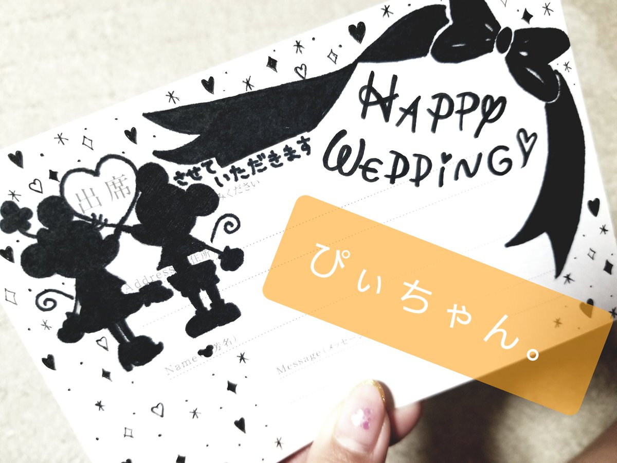 結婚式招待状イラスト Hashtag On Twitter