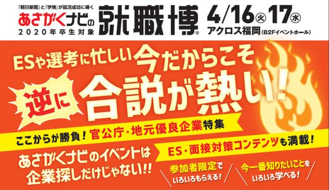 【官公庁・優良企業100社が参加】「あさがくナビの就職博」福岡にて開催いたします。