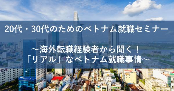 ★東京開催★ 20代・30代のためのベトナム転職セミナー  4/24(水)19:00~海外・ベトナム転職のいろはに加え、海外勤務経験者より実体験を交えたリアルなベトナム就職事情についてお伝えします。@マイナビ 竹橋本社 #マイナビ転職