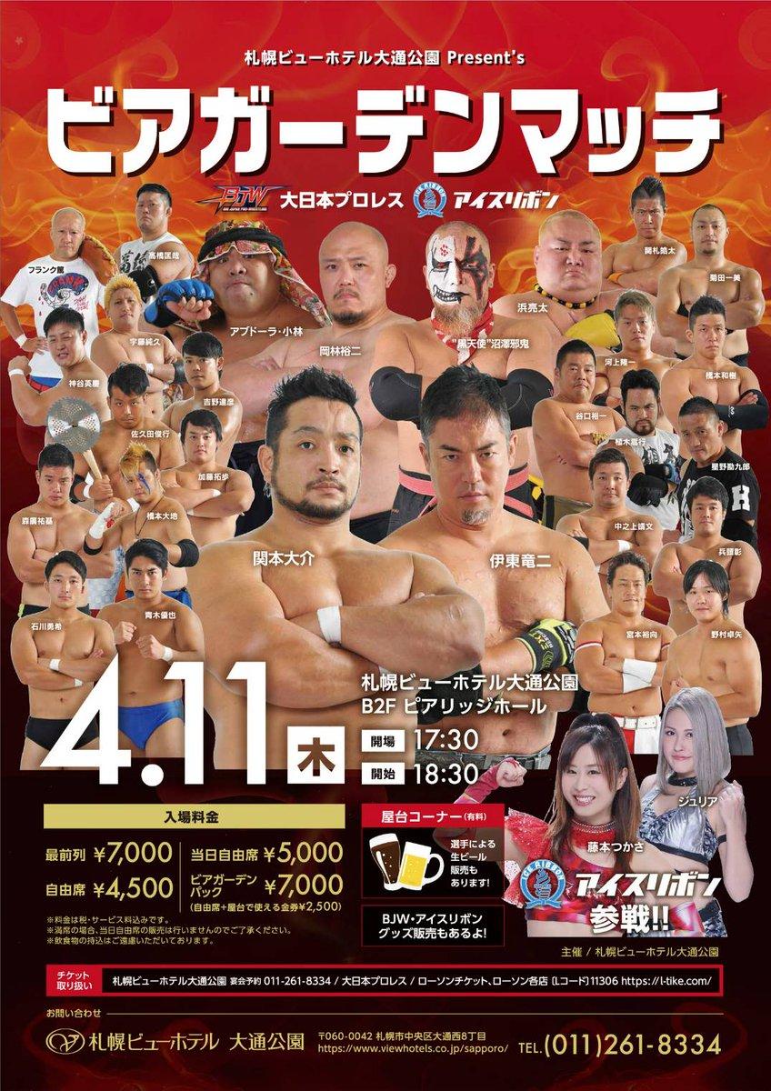 """BJW: """"Beer Garden Match"""" Buscando retadores al título Strong 2"""