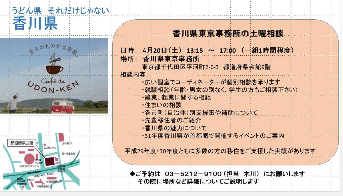 4月20日(土)、香川県東京事務所で移住相談会を開催します!移住について疑問に思うこと、就職相談、農業、起業に関すること、住まいのことなどなど、何でも気軽にご相談ください。各市町の支援策や補助についてもご案内させていただきます。