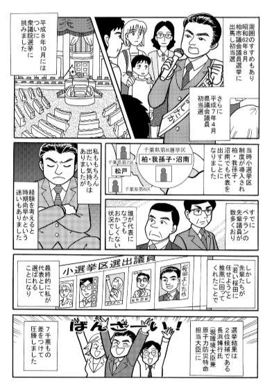 桜田 大臣 漫画
