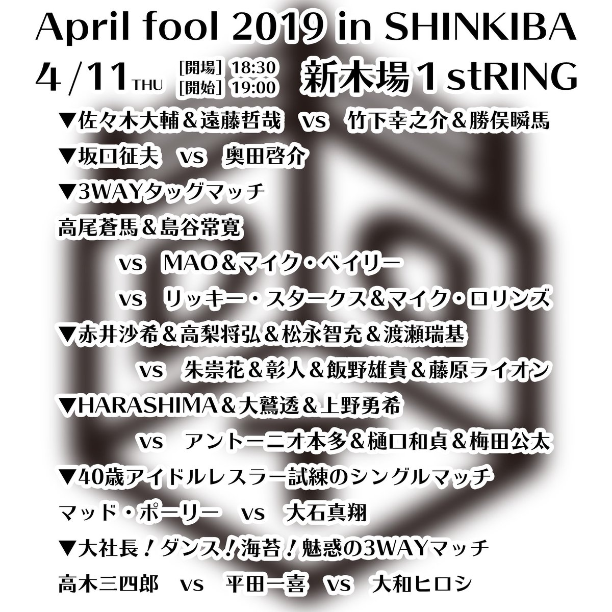"DDT: ""April Fool 2019 in Shinkiba"" Oishi es retador de Endo 2"