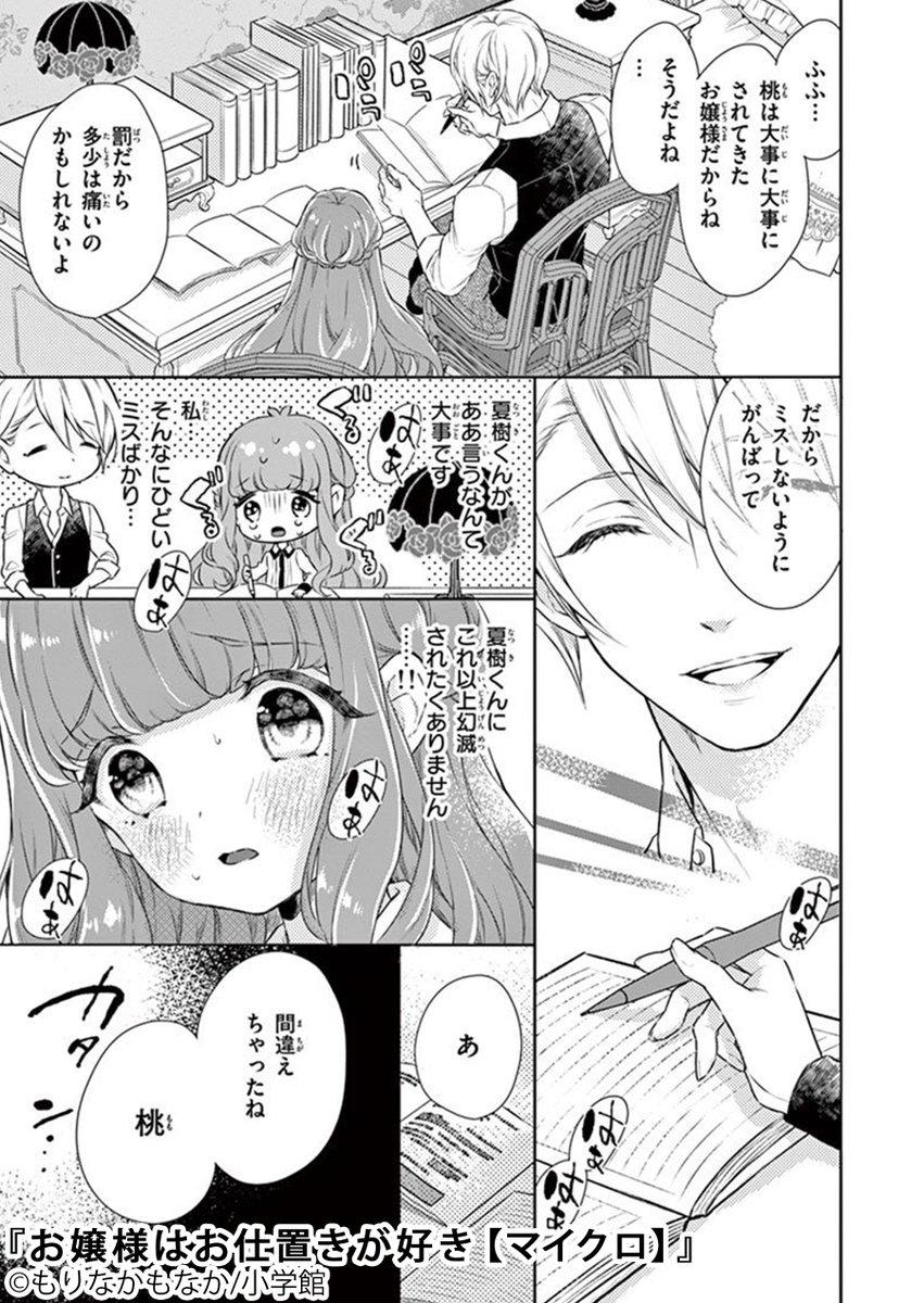 test ツイッターメディア - @manga_inf0 センチュリーがとっても可愛くて綺麗✨ そして示談も・・・かなりドキドキしちゃいます😍💓  幼なじみ兼ヤ◯ザの谷岡くんのことが大好きな桃。 ある日、マツダ・アテンザ運転中に追突をした桃に対して、谷岡くんは――・・・⁉⁉ https://t.co/ooYCq51Opn https://t.co/EHN1s0MTbZ