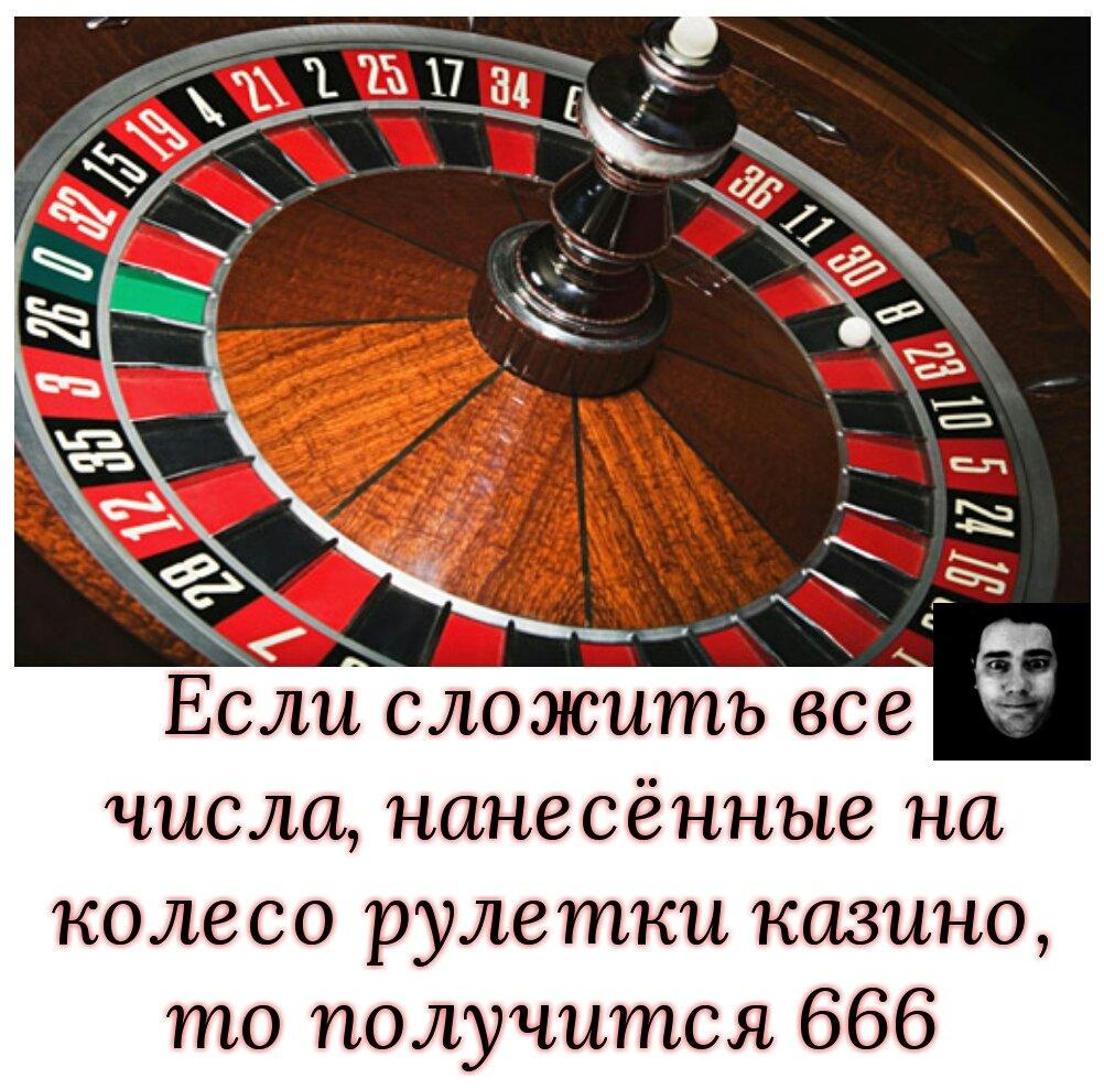 официальный сайт сумма чисел на рулетке в казино