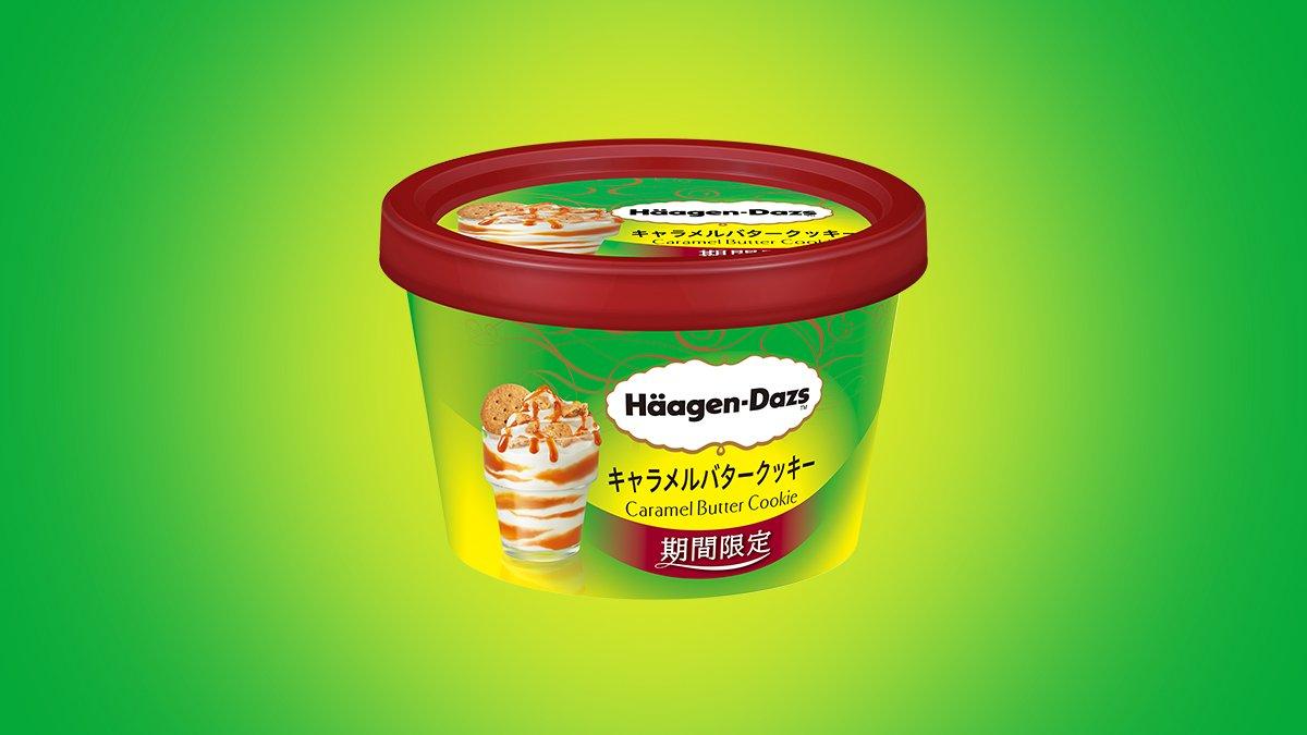 🍪🍪🍪予告🍪🍪🍪 ミニカップ『キャラメルバタークッキー』が6月11日より期間限定新発売🎵 濃厚な味わいに程よい塩味が後を引くキャラメルサンデーを表現しました✨ 食べてみたい方は、RT🔃