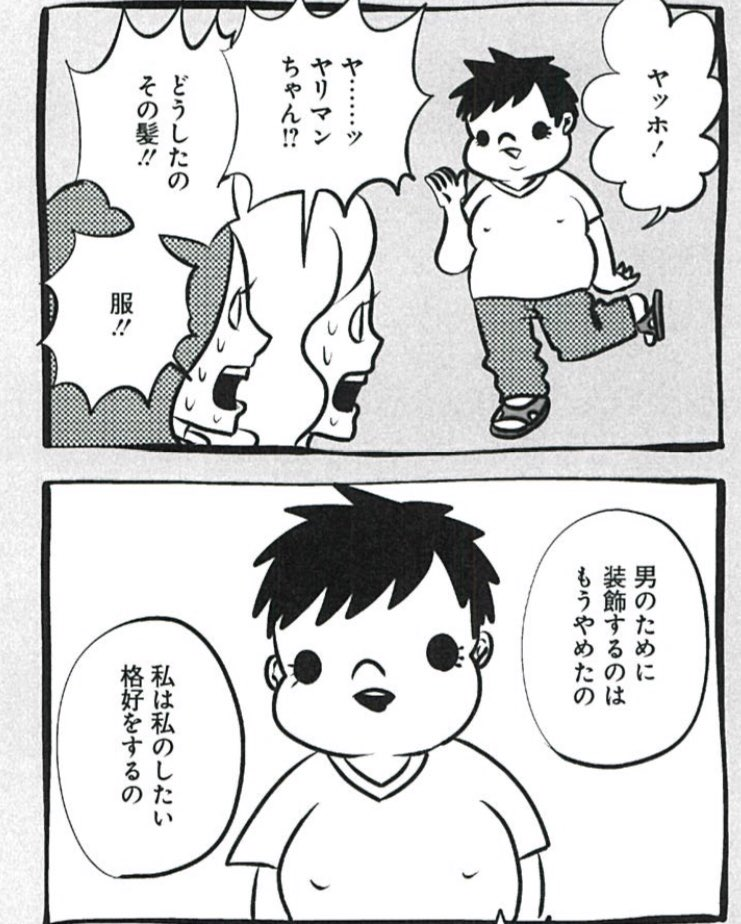 ちゃん チャラヒゲ アラサー
