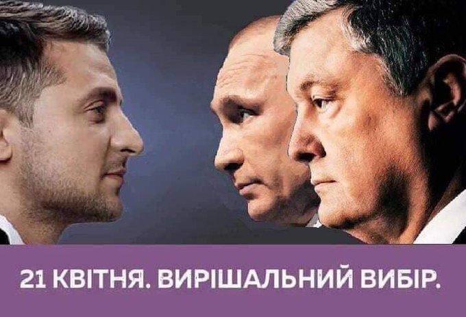 Порядок виступів Зеленського і Порошенка в ефірі Суспільного мовника затверджено ЦВК - Цензор.НЕТ 9273
